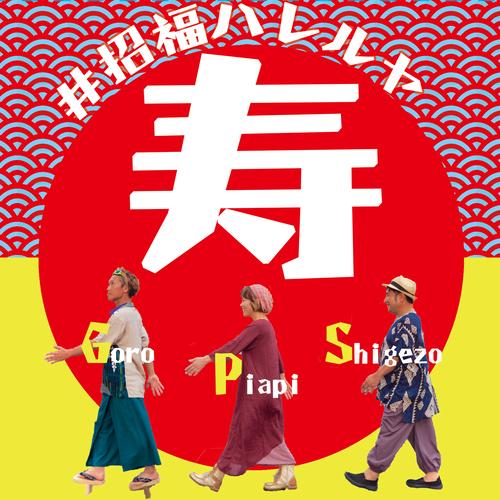 #招福ハレルヤ/ 寿GPS(CD)