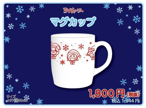 2018年1月末~発送「ちびあいりんマグカップ」※数量限定品