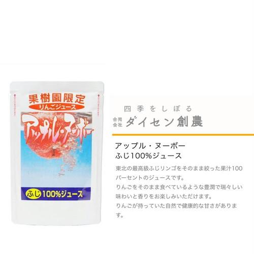 アップル・ヌーボー ふじ100%ジュース(20パック)