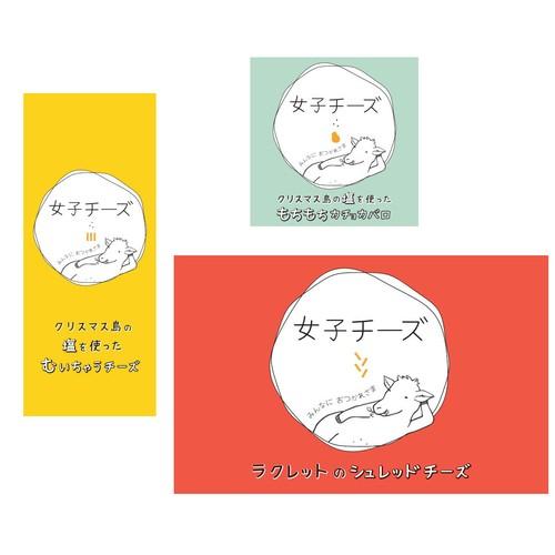 女子チーズ(第2期-北海道地震支援-)燻製なしセットA 購入申し込み