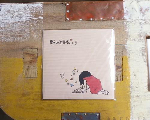 『夏子の練習帳』 夏子