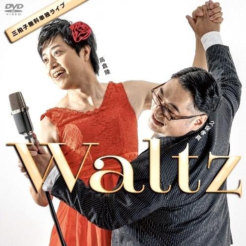 三拍子無料単独ライブ『Waltz』