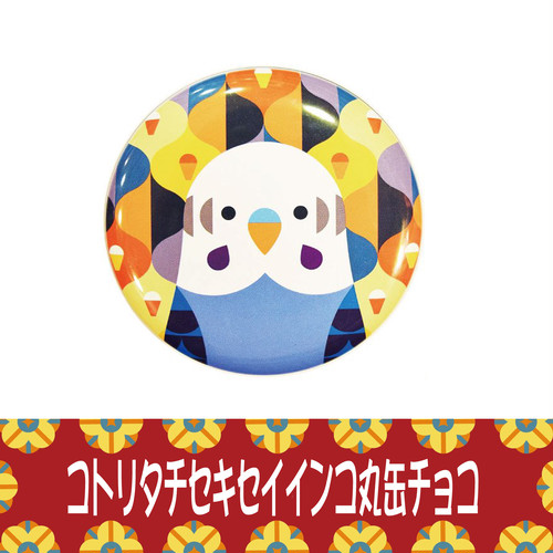 ■コトリタチの贈り物シリーズ(丸缶チョコ:セキセイインコ)