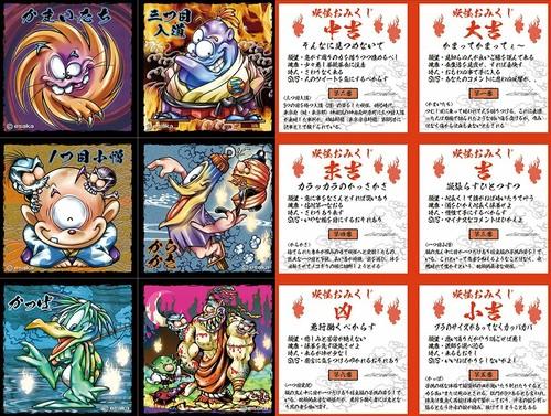 【エサカmasa】EM-1 妖怪おみくじカード ランダム6種類