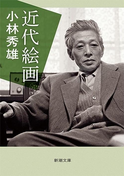 小林秀雄 『近代絵画』(解説:生野幸吉、山口晃)