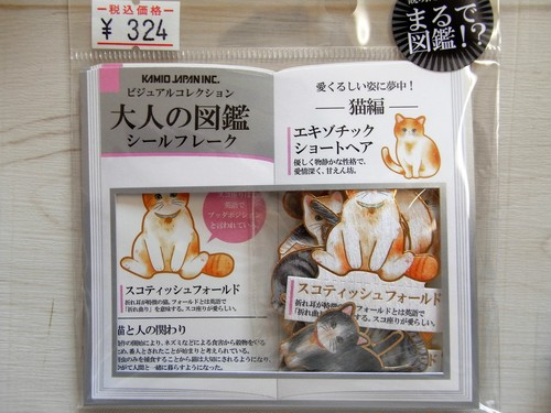 色々な猫ちゃんシール