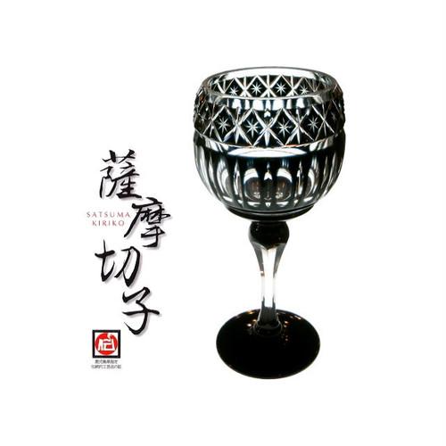【- 薩摩切子 -】薩摩黒切子 ワイングラス(小) 送料無料!!