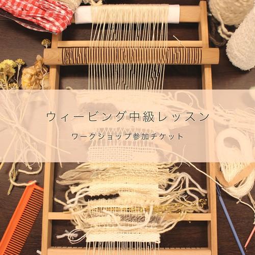 ウィービング中級レッスン〜自由に織ろう<経験者向け>