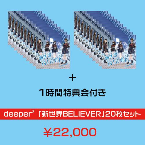 【個別特典会付】deeper² 2ndシングル 20枚セット