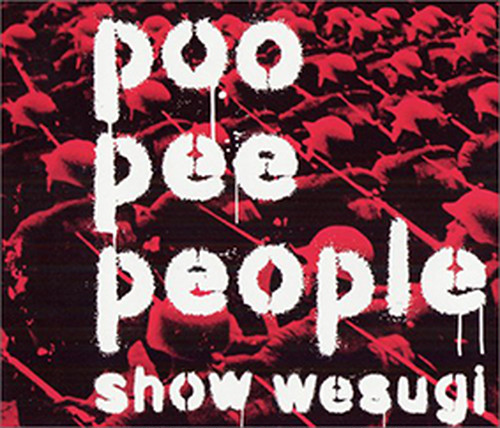 poo pee people[2020REMASTERED]