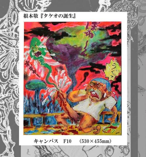 1点物・根本敬漫画キャンバス原画『タケオの誕生』F10