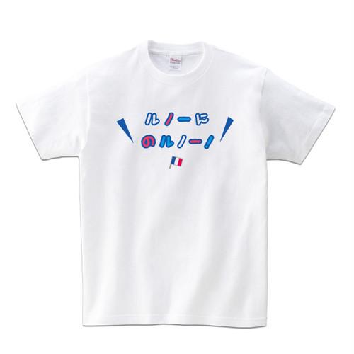 【車Tシャツ】半袖Tシャツ(ルノーにのルノー!・ホワイト)