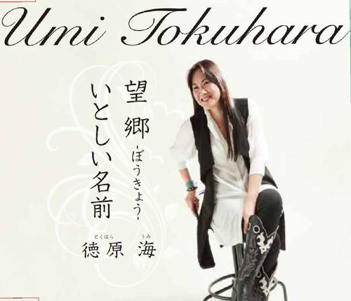 CD『望郷-ぼうきょう-・いとしい名前』徳原 海