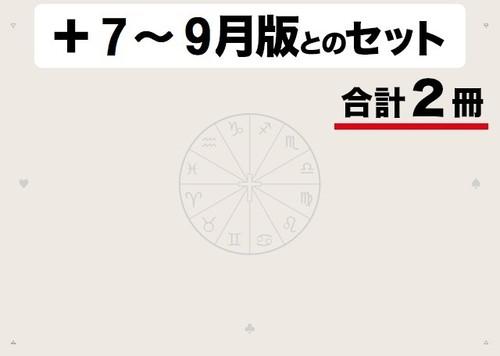 「超」結果手帳《プレミアム版》白 2017年10月-12月(2017年7月-9月版セット)