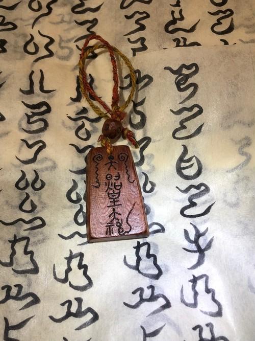 神代大象形文字(天照皇大神)お守り