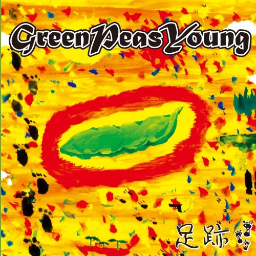足跡(GREENPEAS YOUNG)