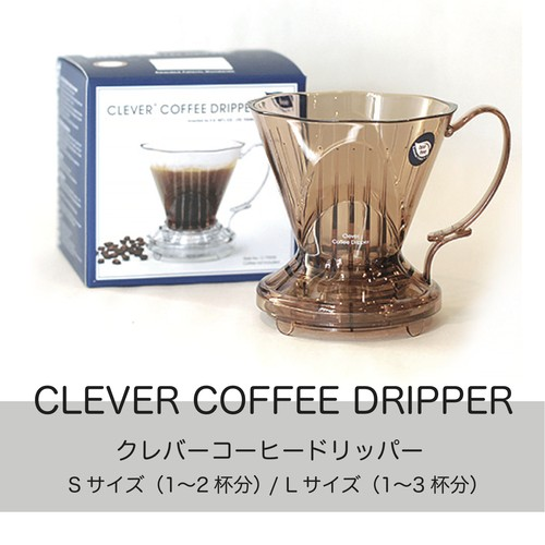 (S) CLEVER COFFEE DRIPPER ※1〜2杯用