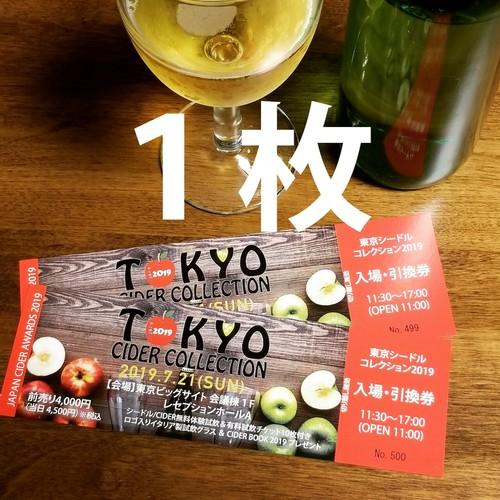 東京シードルコレクション2019 前売チケット1枚(7/21Sun開催)