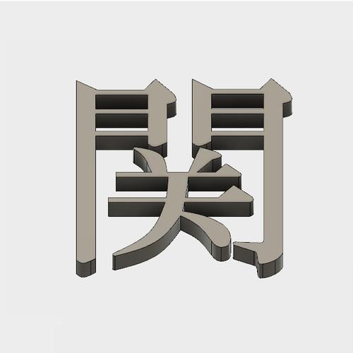 """関   【立体文字180mm】(It means """"joint"""" in English)"""