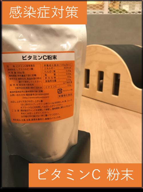 サプリメント ビタミンC 粉末