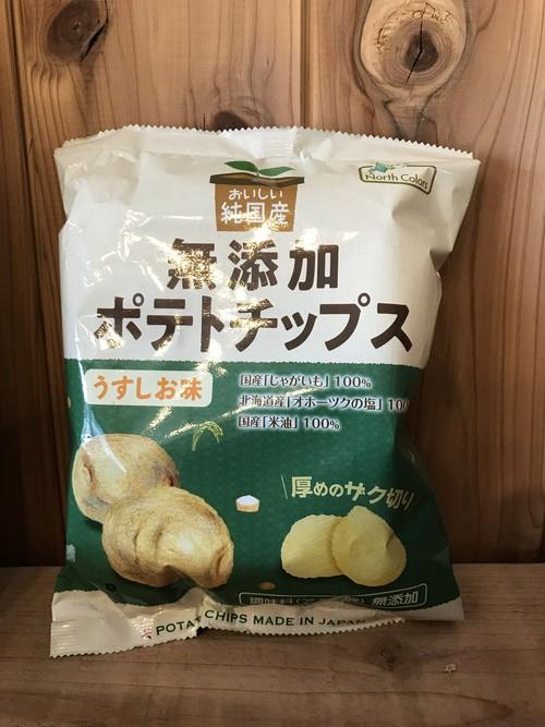 ノースカラーズ 無添加 ポテトチップス うす塩・のり塩・柚子 ・和風だし