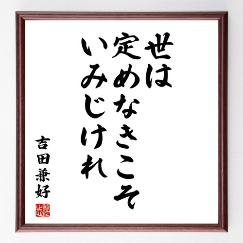 吉田兼好の名言色紙『世は定めなきこそいみじけれ』額付き/受注後直筆/Z0624