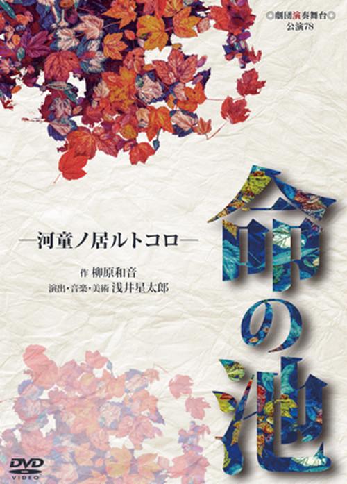 【DVD】公演78「命の池―河童ノ居ルトコロ」