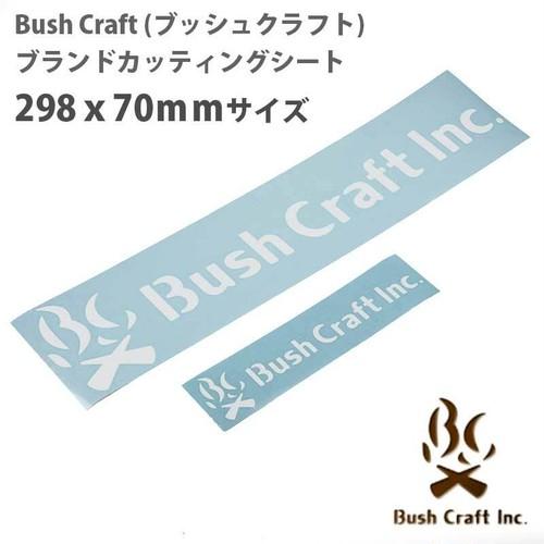 Bush Craft(ブッシュクラフト) ブランドカッティングシート 298x70mm bc4573350728741 アウトドア サバイバル キャンプ グッズ