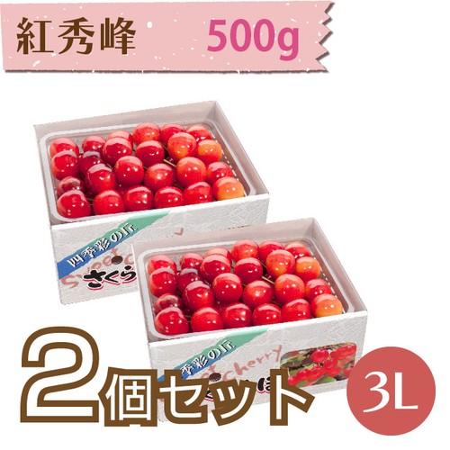 【さくらんぼ】紅秀峰 500g【3L】×2個セット