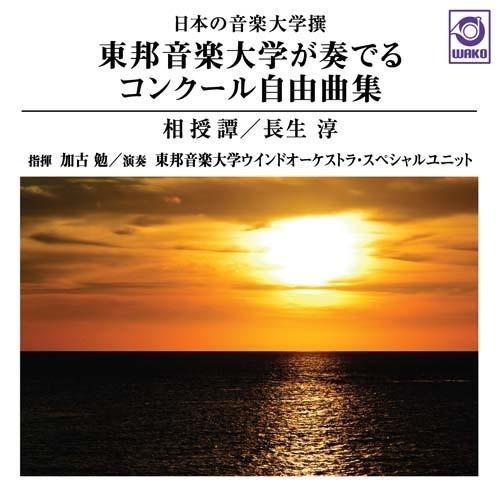 日本の音楽大学撰 東邦音楽大学が奏でるコンクール自由曲集『相授譚/長生 淳』(WKCD-0065)