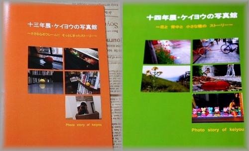 「十三年展・ケイヨウの写真館」「十四年展・ケイヨウの写真館」記念冊子二冊セット