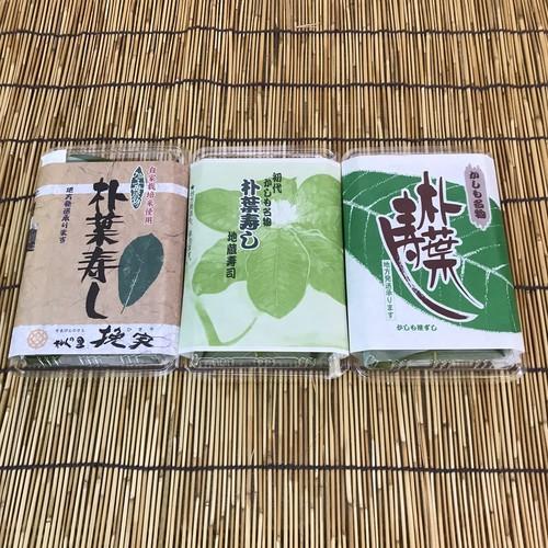 朴葉寿司 3種食べ比べセット 3パック(計9枚入り)