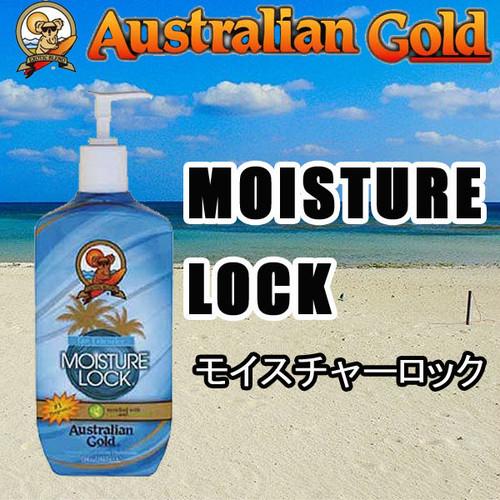 オーストラリアンゴールド モイスチャーロック 世界5大日焼けブランド