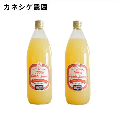 100%りんごジュース 2本セット