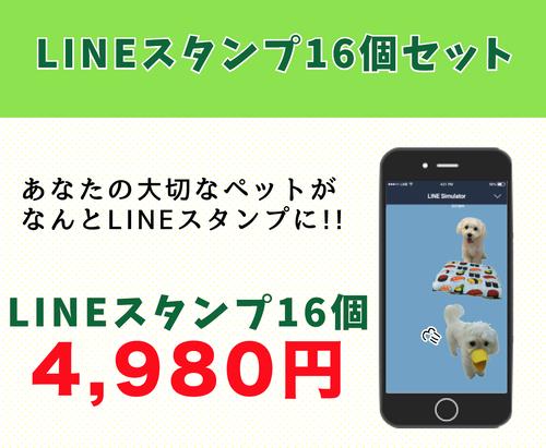 ペットのLINEスタンプ作成サービス(16個セット)