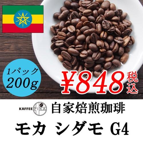 モカ シダモ G-4 200g