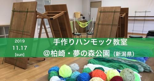 2019.11.17 手作りハンモック教室@柏崎・夢の森公園