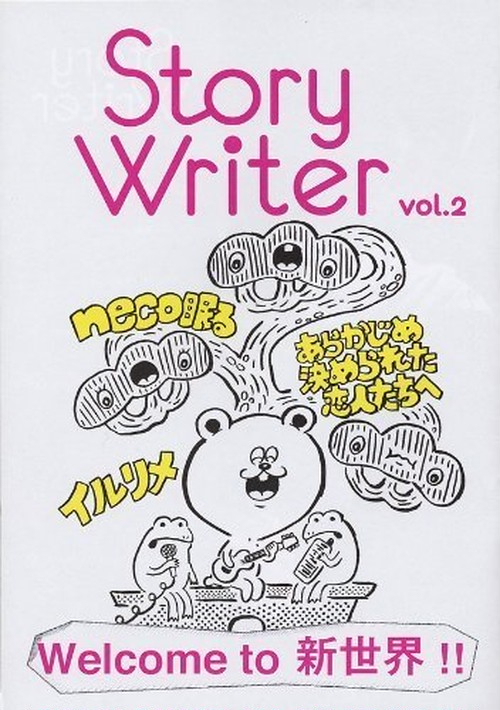StoryWriter Vol.2