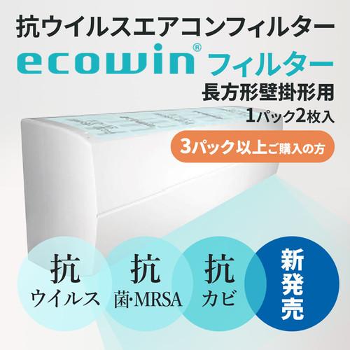 [日本製]エコウィンフィルター壁掛け形エアコン用40cm×80cm×2枚セット(1パック)/銅イオンの殺菌力/抗ウイルス/抗菌/抗カビ/抗MRSA/抗菌/風邪・インフルエンザ対策/家庭用・業務用ルームエアコンフィルター/メンテナンス軽減/ecowin/3パック以上のご購入の方