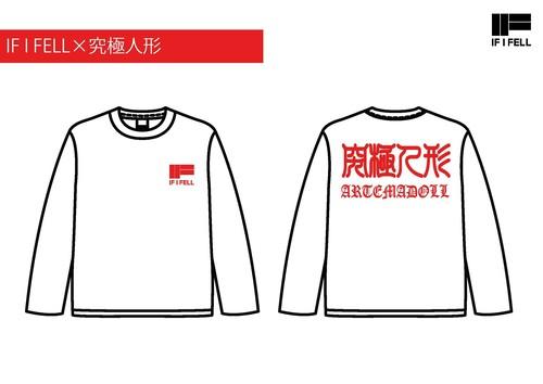 【IF I FELL】 究極人形 コラボ ロングTシャツ