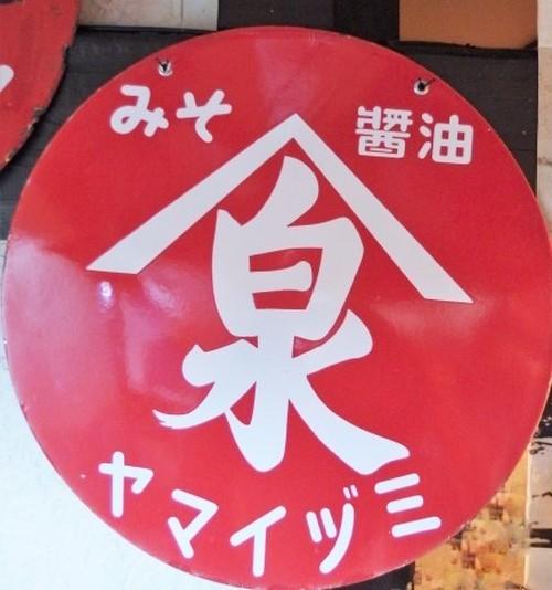 ホーロー看板 丸型 両面 みそ 醤油 ヤマイヅミ
