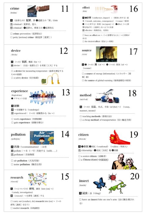 絵で覚える単語カード(英検®2級)動詞、形容詞、名詞、句動詞