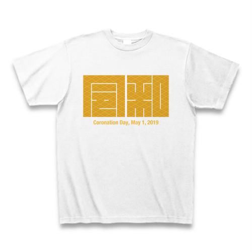 角字シリーズ_Tシャツ_令和_KT_RW0203