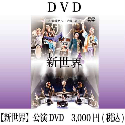 【新世界】公演DVD