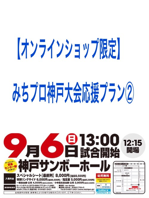 【オンラインショップ限定】2020.9.6みちのくプロレス神戸大会応援プラン②