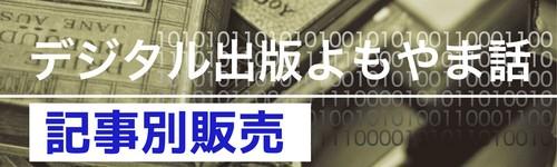第232回 「軽減税率適用」のトラップ 最終コーナーのロビー活動 「デジタル出版よもやま話」 2018年8月号掲載