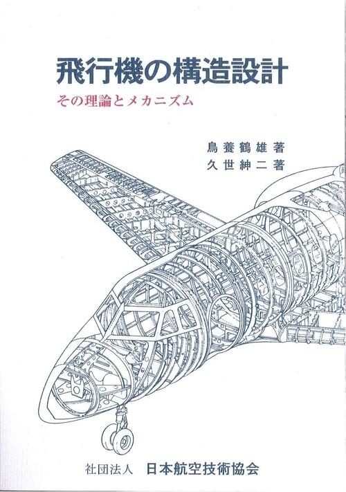 飛行機の構造設計(その理論とメカニズム)(第1版)