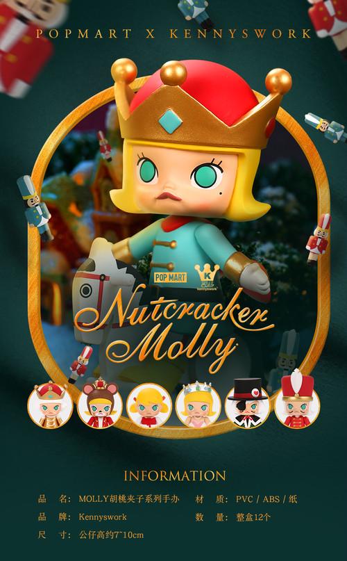 【終売】MOLLY(モリー) くるみ割り人形【1個】[POPMART]