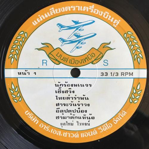 THAI LP #12
