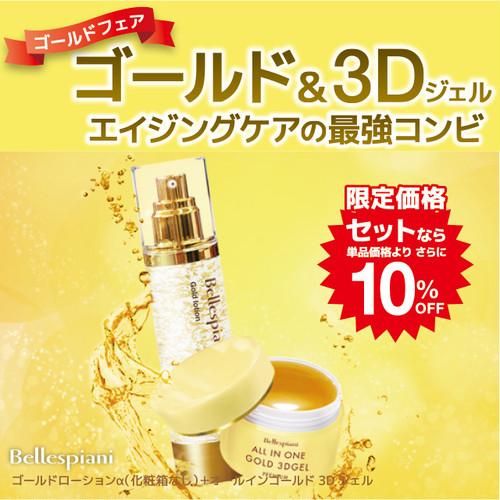 【ゴールドフェア】ゴールドローションα(化粧箱なし)+オールインワンゴールド3Dジェル 80g